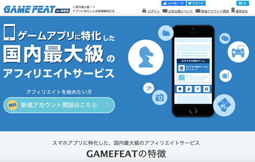 GAME FEAT For Web