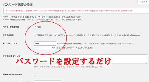 Password Protectedの設定方法