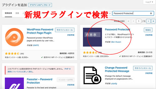 Wordpressのプラグイン:Password Protected