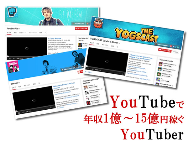 YouTubeで年間15億円以上稼ぐ人も