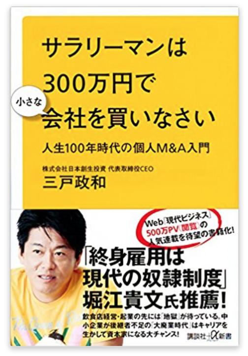 読んでみた!「サラリーマンは300万円で小さな会社を買いなさい」