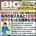 BigTommorrow