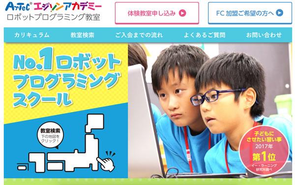 子供向けロボットプログラミング教室【エジソンアカデミー】