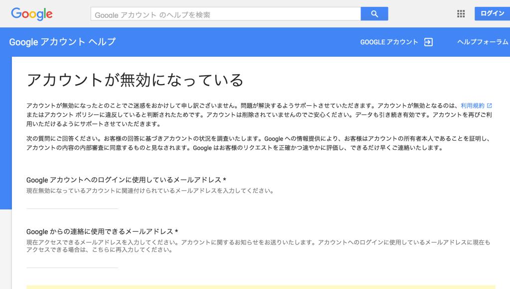 Google アカウント無効対策