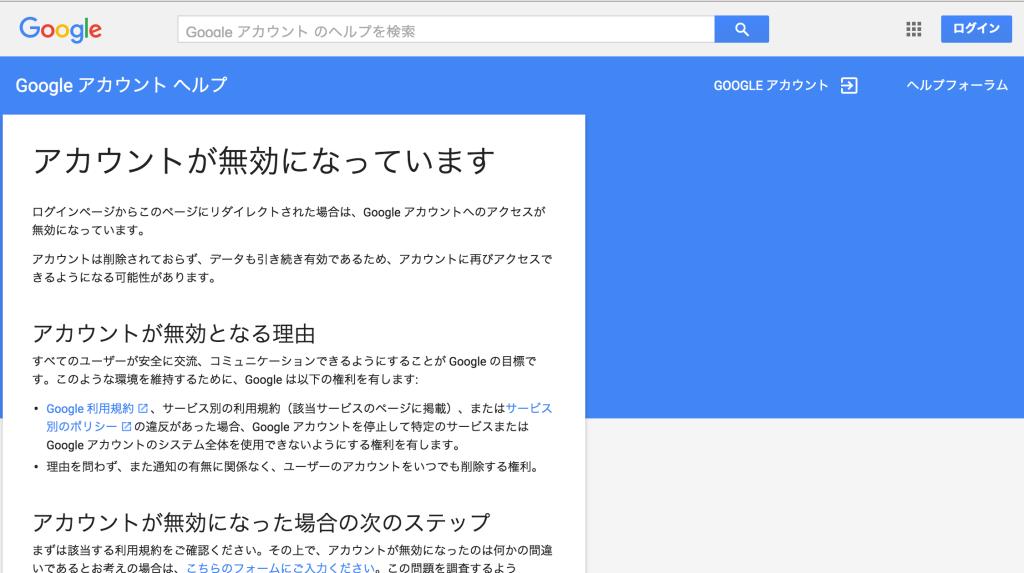 Google アカウント無効