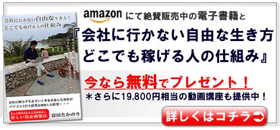 Amazonにて絶賛販売中の電子書籍を無料でプレゼント!