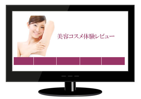 美容コスメ系ブログ