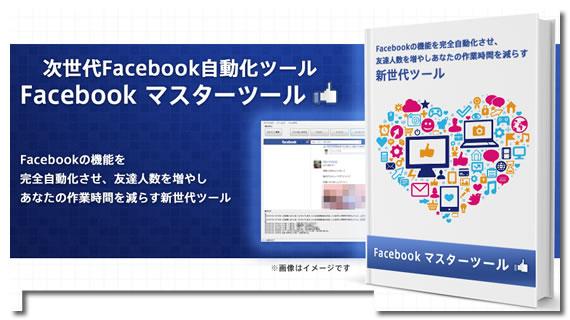 facebook-master