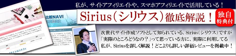 シリウスの評価を徹底調査!