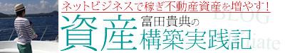 富田貴典の資産構築実践記(ネットビジネス+不動産投資)