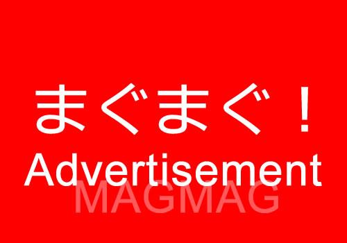 まぐまぐ広告でメルマガ読者2000人増加!