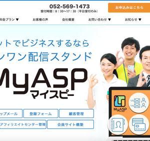 MyASPのメルマガ開封率をあげる使い方と1番良い料金プラン