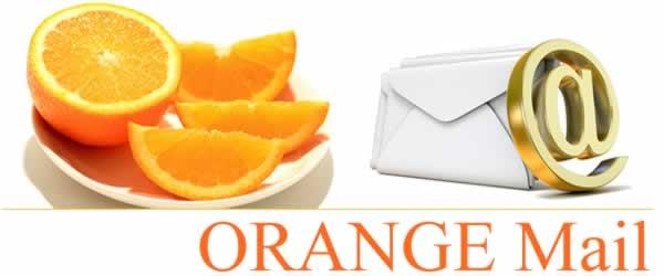 オレンジメールの評判