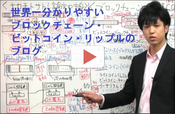 加藤将太氏の仮想通貨・無料セミ...