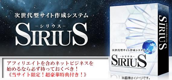 【Sirius:シリウスの評価】作成すべき3種類のホームページやサイトとは?