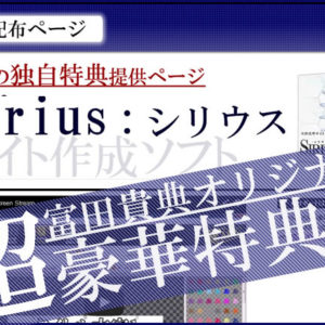 Sirius(シリウス)の特典:効果的な使い方や作り方