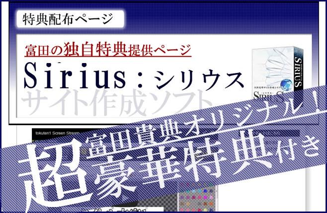 Sirius:シリウス豪華特典(音声+動画講座)100%オリジナル